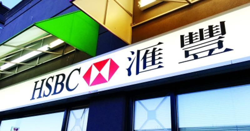 匯豐向企業客戶推出電子身分認證服務