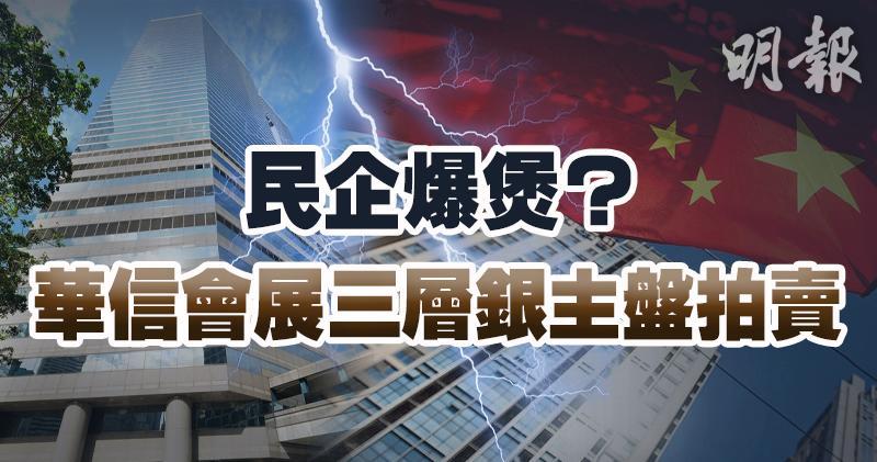 華信會展三層銀主盤月底拍賣 市值料20億