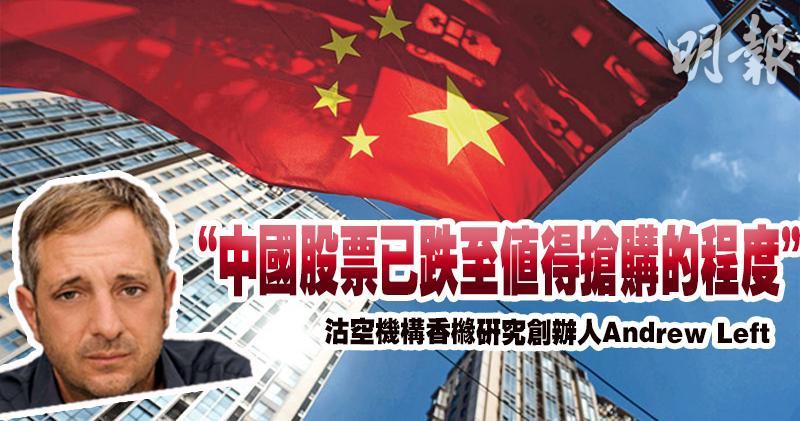沽空機構香櫞創辦人轉軚撐中國股票