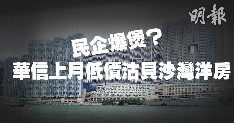 華信劈價四成 2.32億沽貝沙灣洋房