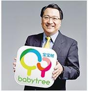 育兒資訊社交平台寶寶樹,因技術問題押後至明日招股。圖為寶寶樹創辦人王懷南。