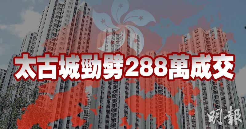 太古城高層勁減288萬沽出 實呎唔使2萬
