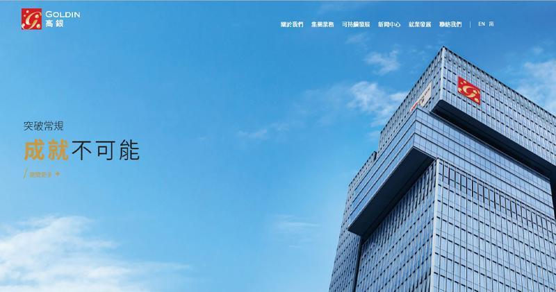 高銀:中標價合理 總投資約140億元