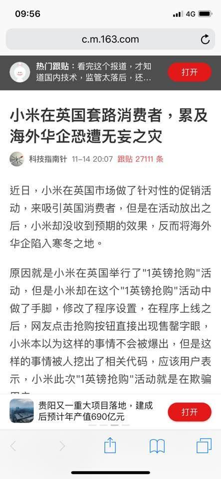 《易網》報道小米1英鎊促銷手法惹客戶批評,惟報道其後被刪除。(截圖自《易網》手機程式)