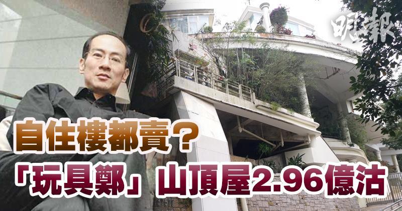 「玩具鄭」山頂屋2.96億沽 16年升值2.4億
