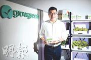 年約60歲的青萌創辦人兼行政總裁梁廣偉表示,選擇以水耕種植機再創業,是看中種植技術不會進步得很快,產品周期沒有半導體行業那麼短,競爭沒有那麼激烈。(攝影 賴俊傑)