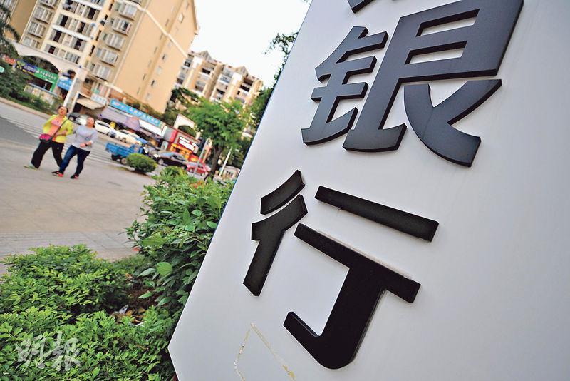 廣東銀保監昨日發布的通知,要求同等條件下民營企業信用貸款的准入標準,不可以高於其他企業。