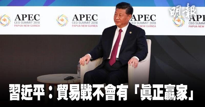 中美隔空交鋒 習近平:貿易戰不會有「真正贏家」。(網上圖片)