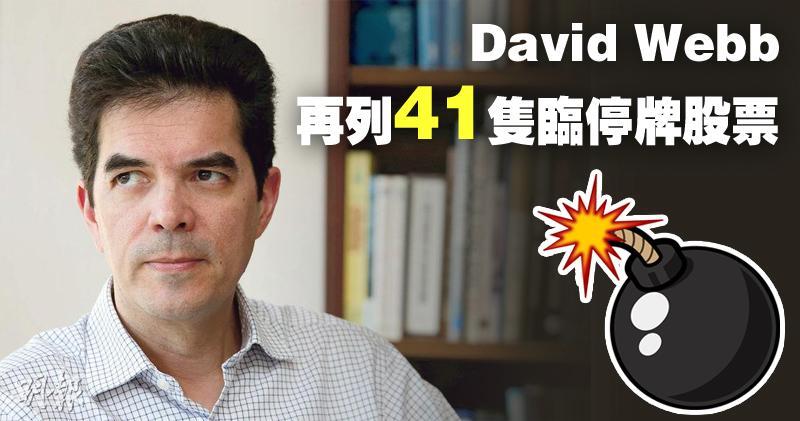 DAVID WEBB列41隻瀕危港股 泰山石化急挫15%