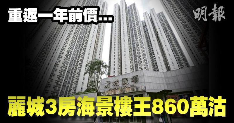 麗城3房海景樓王860萬沽 一年新低