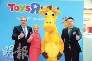 玩具反斗城亞洲總裁及首席執行官卓康彥(左一)稱,亞洲業務與美國玩具反斗城已完全分割,未來會繼續擴展亞洲業務。(黃志東攝)