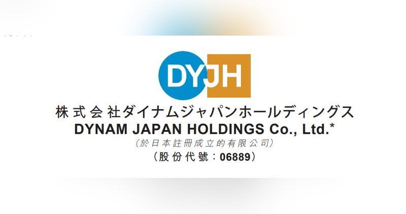 DYNAM JAPAN半年多賺逾53%。