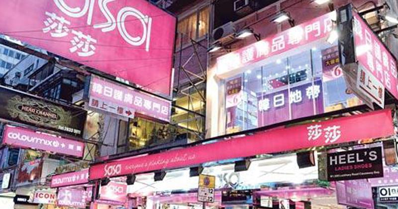 莎莎股價曾挫逾11%,遭花旗下調評級至「賣出」。