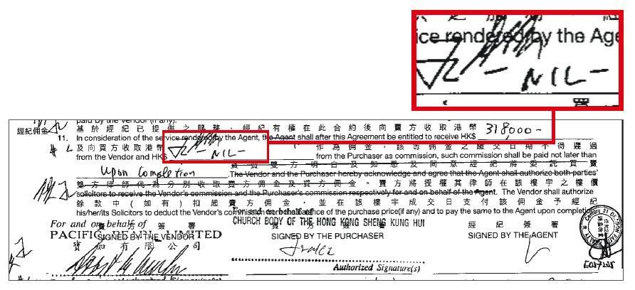 聖公會購入的堅道寶林閣單位,據本報翻查臨時買賣合約,可見買家支付代理佣金部分寫上「NIL」,意即零付佣金。(來源:土地註冊處)