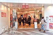 UNIQLO大中華區行政總裁潘寧表示,香港租金較昂貴,部分實體店或未能放置所有產品,推出電商平台就可解決問題,下個月更透過優惠吸引用家。圖為UNIQLO香港分店。(資料圖片)