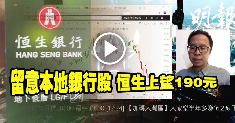 留意本地銀行股 恒生上望190元