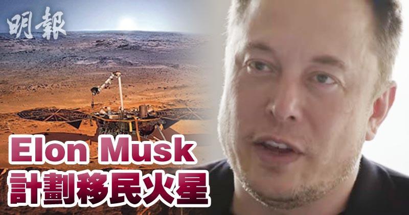 Tesla Elon Musk計劃移民火星:「儘管可能會死亡﹗」