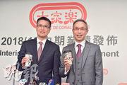大家樂首席執行官羅德承(右)表示無意縮減規模,會維持今年新增近20間門店的目標。(鄧宗弘攝)