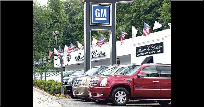 通用汽車擬大規模裁員 特朗普批評其關閉廠房