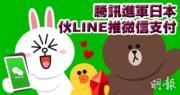 傳騰訊伙LINE在日推微信支付 騰訊重上300元 LINE飊近8%
