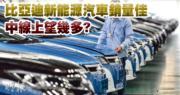 比亞迪新能源汽車銷量佳 中線上望幾多?
