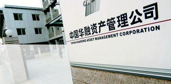 中國華融三執董同辭任 即時生效