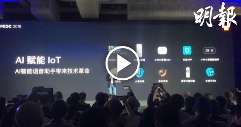 小米展示AI技術突「死機」 雷軍如何回應?