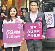 3香港執行董事及行政總裁古星輝(右)表示,今年6月獲得3.5GHz頻段的臨時許可證後,便為其進行5G室內及室外網絡測試,在銅鑼灣的測試基站發現現場網速超越2Gbps。(劉旭霞攝)