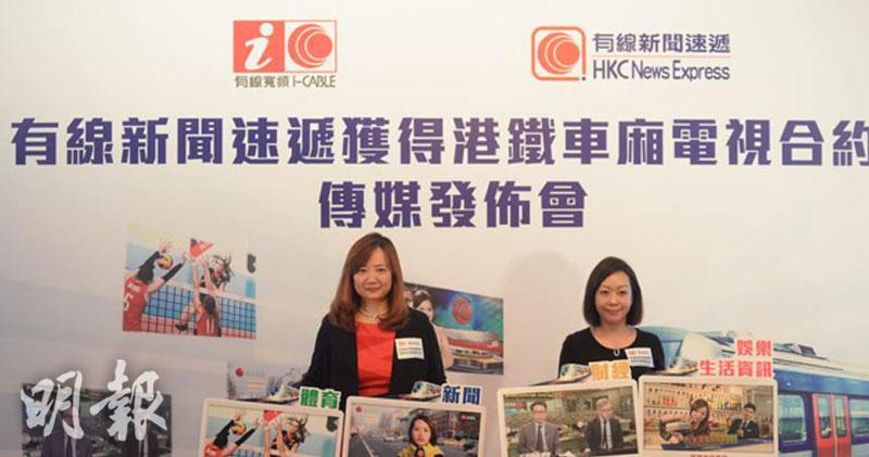 圖為有線寬頻營運總裁梁淑儀(左)及媒體業務高級副總裁吳靜雯(右)。鍾林枝攝