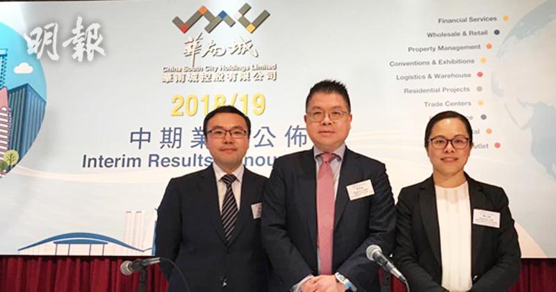 左至右,華南城首席財務總監許進業、副主席馮星航、副財務總監及投資者關係總監謝文瑜。