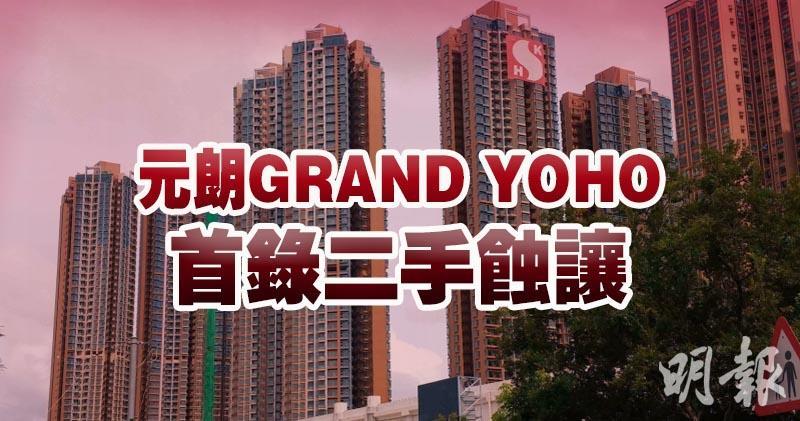 GRAND YOHO兩房近700萬沽 兩年帳蝕11萬