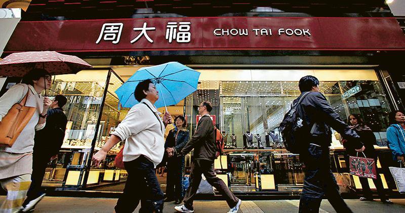 周大福指出,香港作為開放型城市,較受外圍影響,留意到10月及11月香港同店銷售增長有所放緩,整體而言對行業持審慎樂觀態度,集團會繼續創新,提升消費者購買力。(資料圖片)