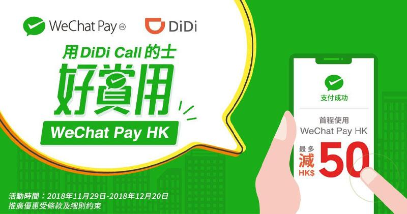 WeChat Pay HK伙DiDi推的士即減優惠。