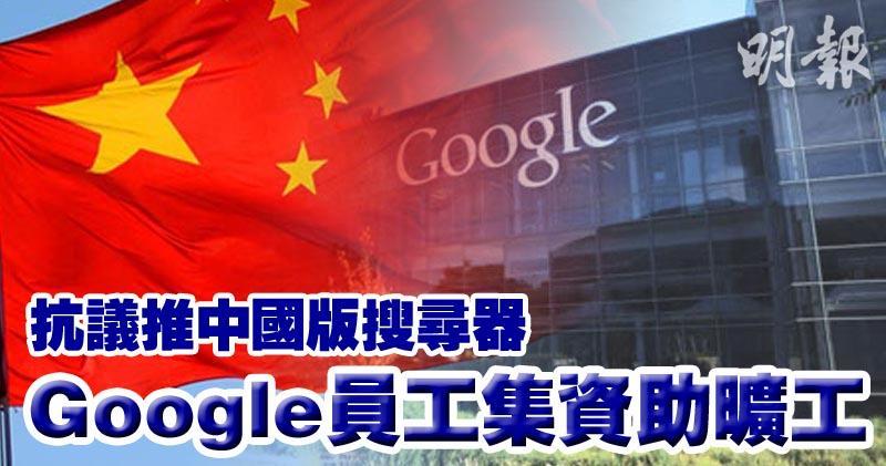 員工抗議Google推中國版搜尋器 籌募「曠工基金」
