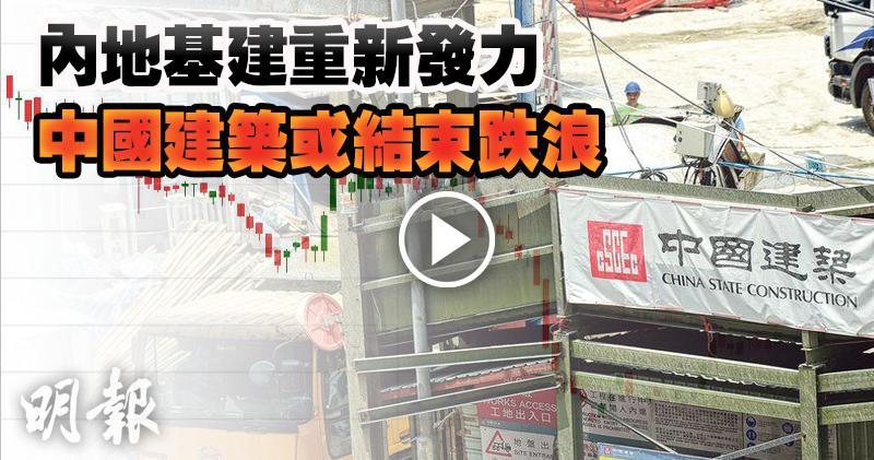 內地基建重新發力 中國建築或結束跌浪