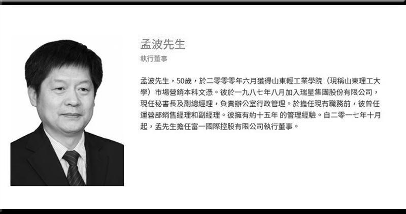 富一國際執董辭世 享年50歲