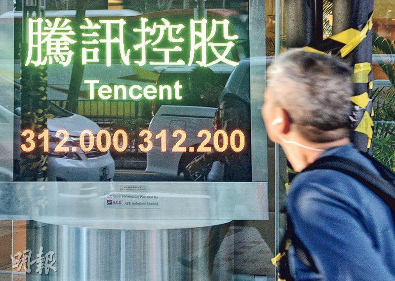 騰訊昨收報312元,11月上升16.85%,推升恒指。(中通社)