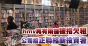 hmv再有兩店被指欠租486萬 公司正聯絡新投資者