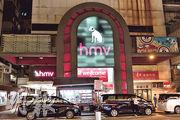 蕭定一旗下HMV商舖近期連環遭入稟「追數」,欠款超過662萬元。圖為HMV銅鑼灣分店。(馮凱鍵攝)