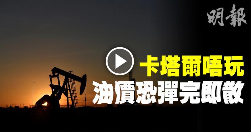 卡塔爾唔玩 油價恐彈完即散