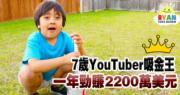 全年勁賺2200萬美元!7歲男孩成YouTube吸金王(Ryan ToysReview影片截圖/明報製圖)