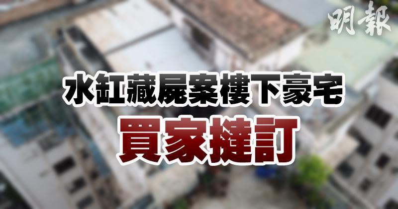 水缸藏屍案樓下豪宅撻訂 1700萬重新放售