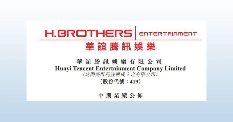 華誼騰訊出售海南海視旅遊衛視49%股權