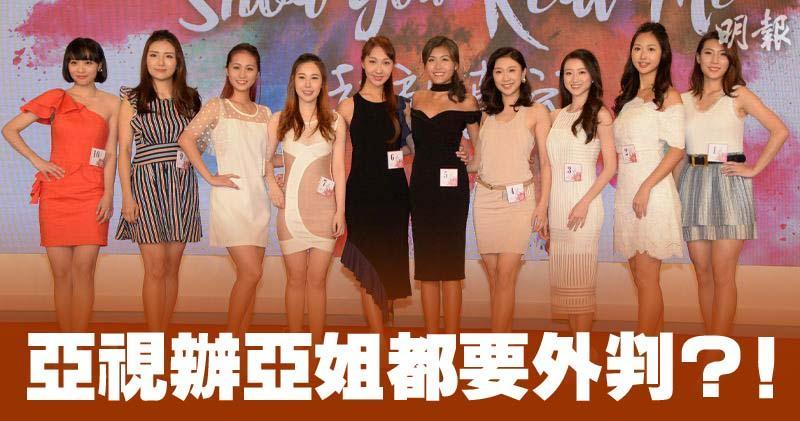 亞視外判亞姐港區以外製作予深圳公司