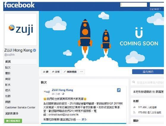 旅遊平台ZUJI先後在新加坡及香港陷入停頓,公司昨日在facebook發文表示,新網站將在明年第一季面世。