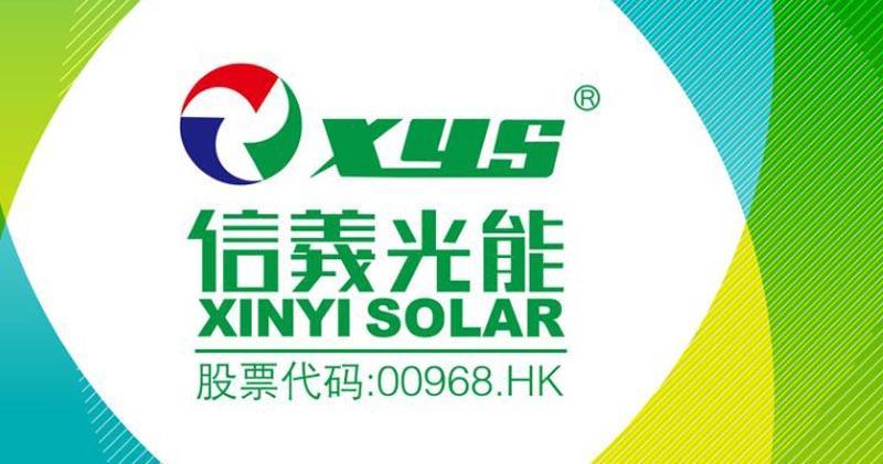 信義光能計劃分拆的信義能源香港上市。