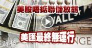 美股唔掂聯儲放鴿 美匯最終無運行