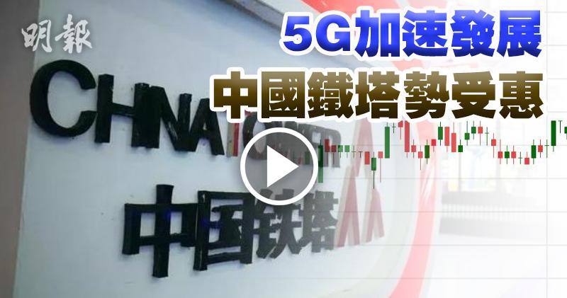 5G加速發展 中國鐵塔勢受惠