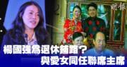 楊國強為退休鋪路?楊惠妍升任為碧桂園聯席主席。(網上圖片)