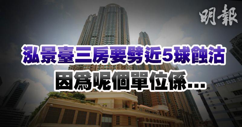 泓景臺三房劈480萬 呎價1.2萬沽出